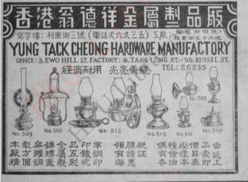 Yung Tack Cheong Hardware Manufactory Image 1 York Lo