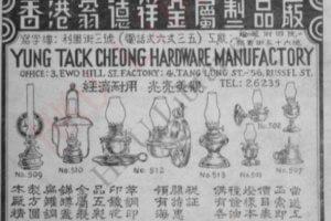 Yung Tack Cheong Hardware Manufactory Detail Image 1 York Lo