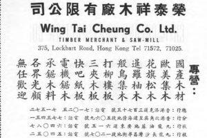 Wing Tai Cheung Timber Merchant Image 1 York Lo