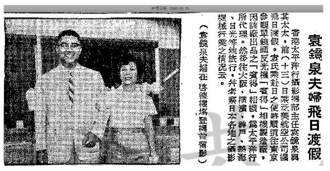 Camera Men Shum Ming Hin + Yuen Kang Chuen Image 4 York Lo