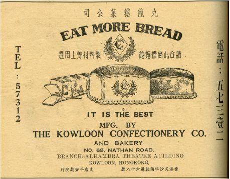 Kowloon Confectionary & Bakery Co Image 1 York Lo