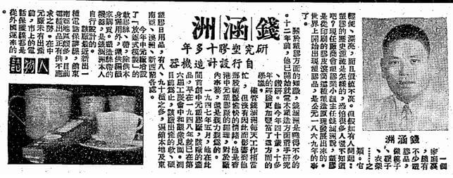 Chieng Han Chow and China Plastics 1954 Ta Kung Pao article