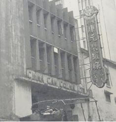 China Can Factory, Shau Ki Wan 1979 before its demolition