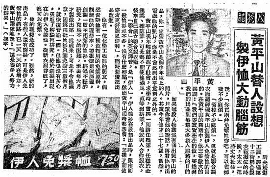 Union (V-Tex) Shirts York Lo Profile of 27 year old Wong Ping-shan and Union V-Tex at the 1954 HK Products Expo