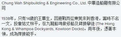 Cheung Wah Shipbuilding snipped Chinese extrcat from Keroseneian Ian Wolfe article