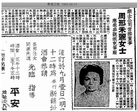 Holia Chow 1965 article about HC being invited to visit the Parker Pen factory in the US (Wah Kiu Yat Po 1965-8-31) from York Lo