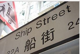 ship-street-sign-wikipedia