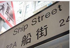 ship-street-sign-wikipedia